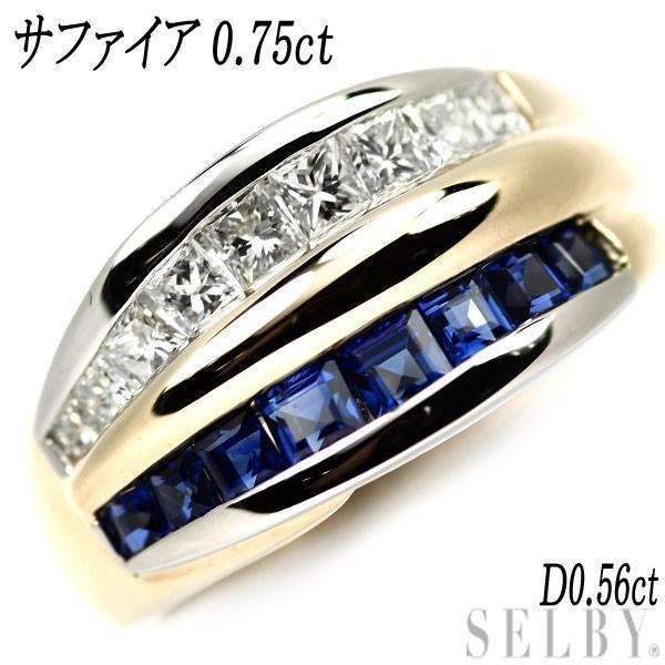【在庫限り】 K18YG/Pt900 サファイア ダイヤモンド リング S0.75ct D0.56ct レールセッティング SELBY, nina's 【ニナーズ】 b2b8a1bc