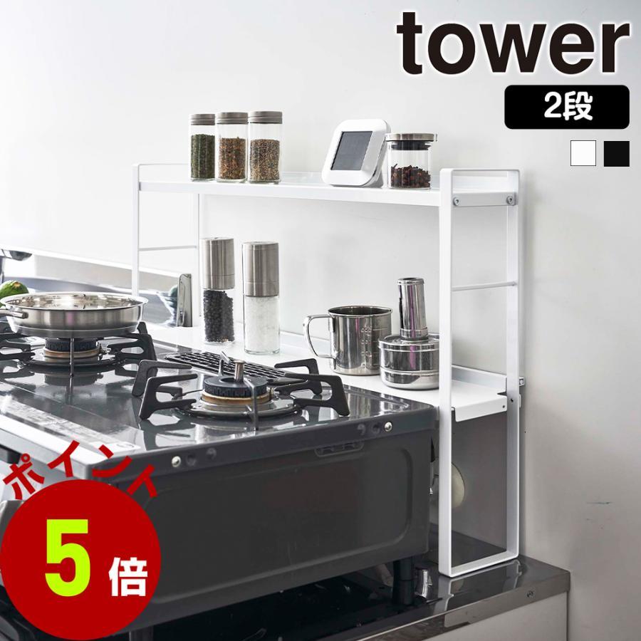 『1年保証』 コンロ 隙間 ラック コンロ奥 2段 tower タワー シンプル ガスコンロ 油はね 山崎実業 キッチン 収納 買い取り