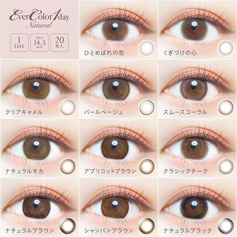 エバーカラーワンデー ナチュラル&モイストレーベルUV/2箱SET(40枚)全18カラー|select-eyes|02