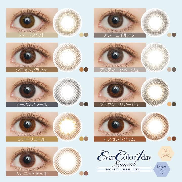 エバーカラーワンデー ナチュラル&モイストレーベルUV/2箱SET(40枚)全18カラー|select-eyes|03
