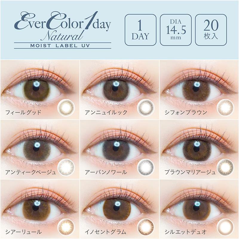 カラコン エバーカラーワンデー ナチュラルモイストレーベルUV1箱20枚入り|select-eyes|02