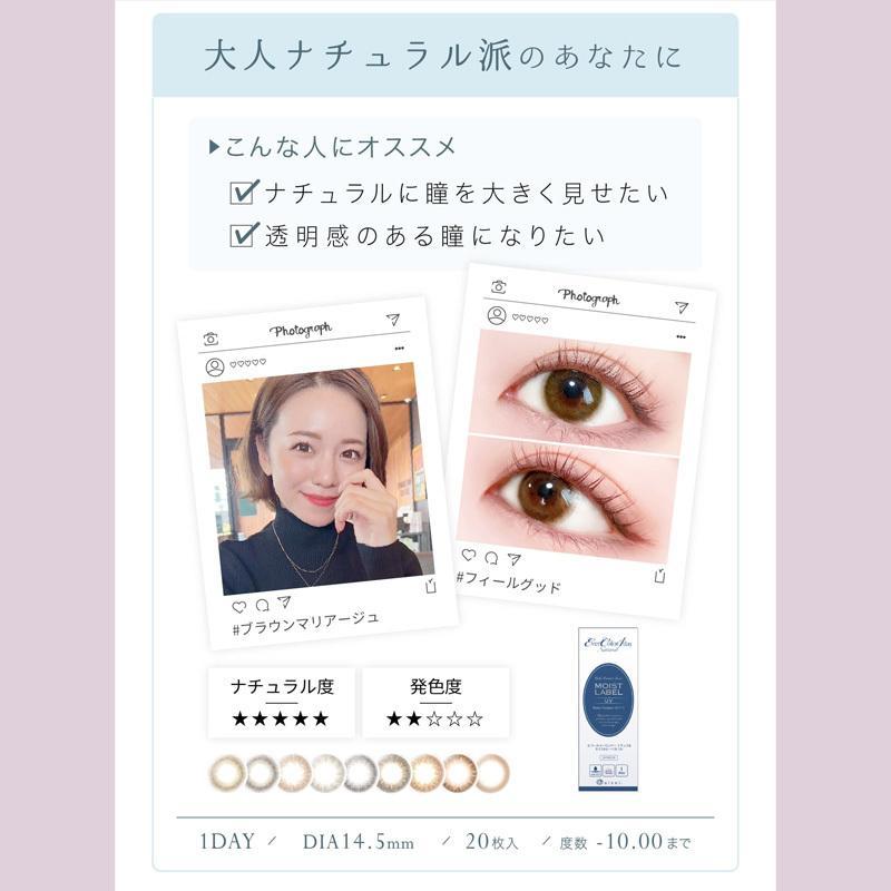 カラコン エバーカラーワンデー ナチュラルモイストレーベルUV1箱20枚入り|select-eyes|09