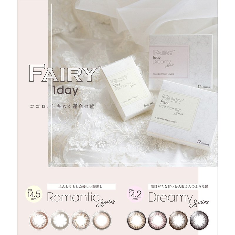 FAIRY 1day 〜フェアリーワンデー〜 /ワンデーカラコン(度あり 度なし/1箱12枚入り)小嶋陽菜さんイメージモデル|select-eyes|02