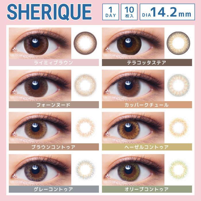 SHERIQUE/シェリーク ワンデーカラコン(全8色/DIA14.2mm/2箱SET×1箱10枚入り)4トーン高含水カラコン|select-eyes|02