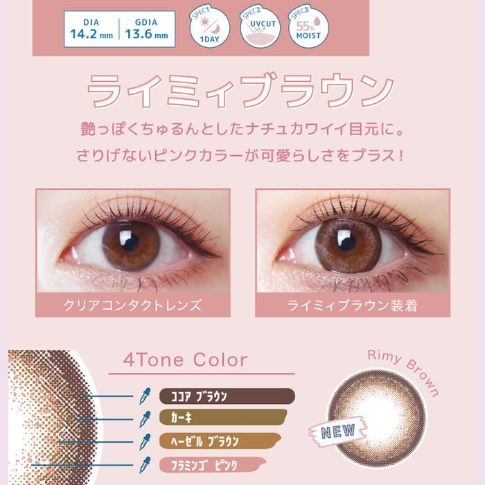 SHERIQUE/シェリーク ワンデーカラコン(全8色/DIA14.2mm/2箱SET×1箱10枚入り)4トーン高含水カラコン|select-eyes|03