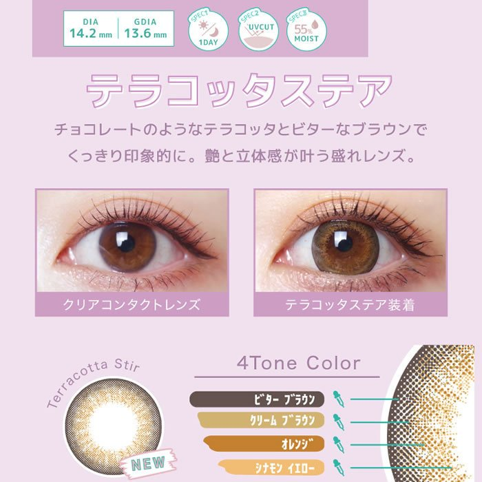 SHERIQUE/シェリーク ワンデーカラコン(全8色/DIA14.2mm/2箱SET×1箱10枚入り)4トーン高含水カラコン|select-eyes|04