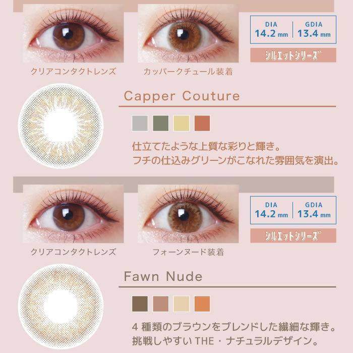 SHERIQUE/シェリーク ワンデーカラコン(全8色/DIA14.2mm/2箱SET×1箱10枚入り)4トーン高含水カラコン|select-eyes|05
