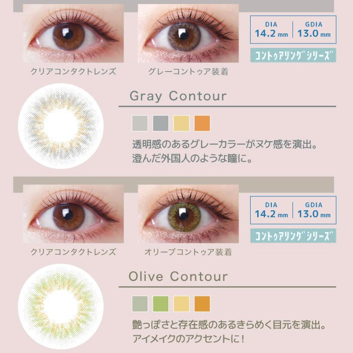 SHERIQUE/シェリーク ワンデーカラコン(全8色/DIA14.2mm/2箱SET×1箱10枚入り)4トーン高含水カラコン|select-eyes|07
