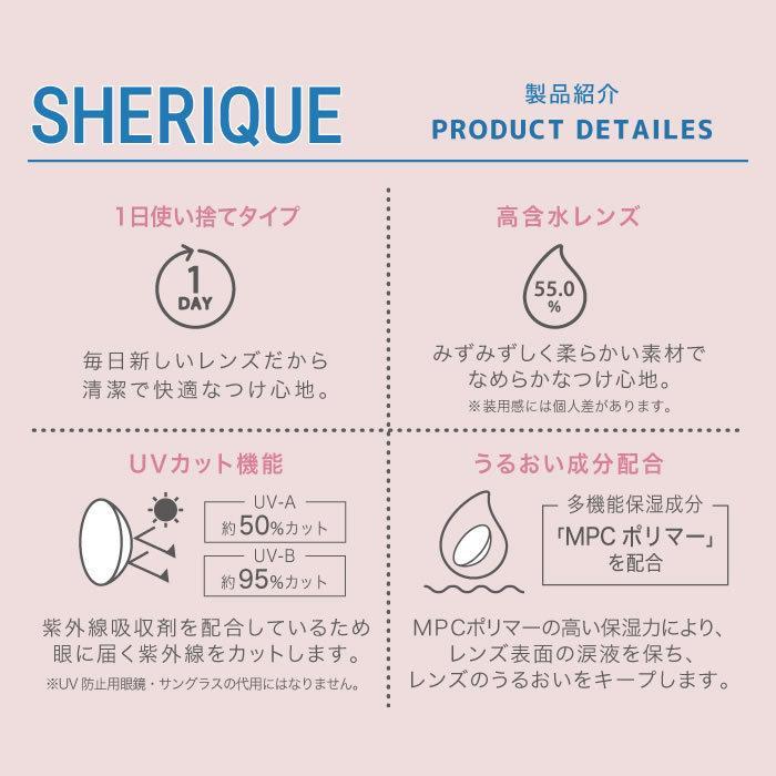 SHERIQUE/シェリーク ワンデーカラコン(全8色/DIA14.2mm/2箱SET×1箱10枚入り)4トーン高含水カラコン|select-eyes|10