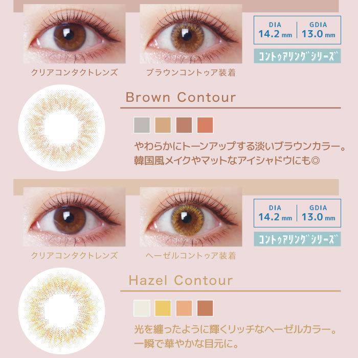 SHERIQUE/シェリーク ワンデーカラコン(全8色/DIA14.2mm/1箱10枚入り)4トーン高含水カラコン select-eyes 06
