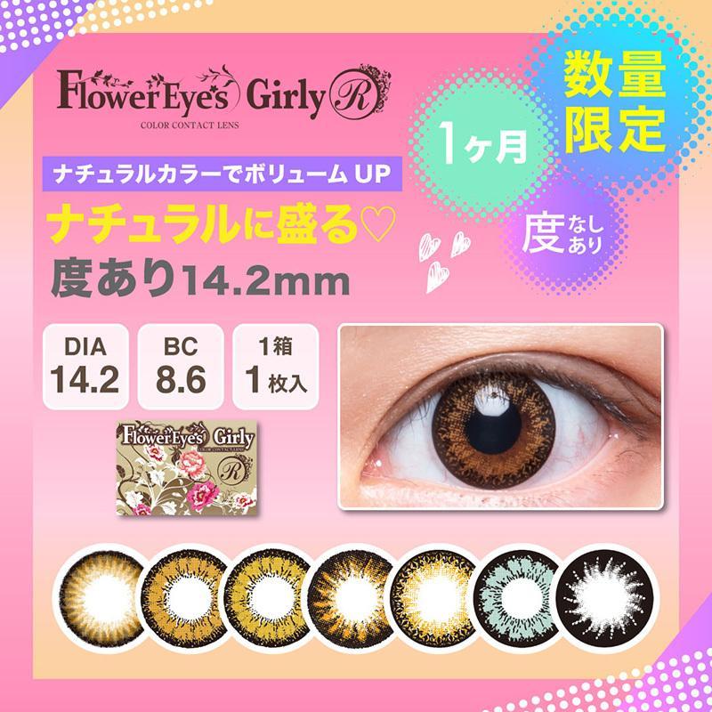FlowerEyes GirlyR(フラワーアイズガーリーR)/1ヵ月交換(度あり・度なし/2箱SET/1箱1枚入り)ナチュラルに瞳色づく、全13色|select-eyes