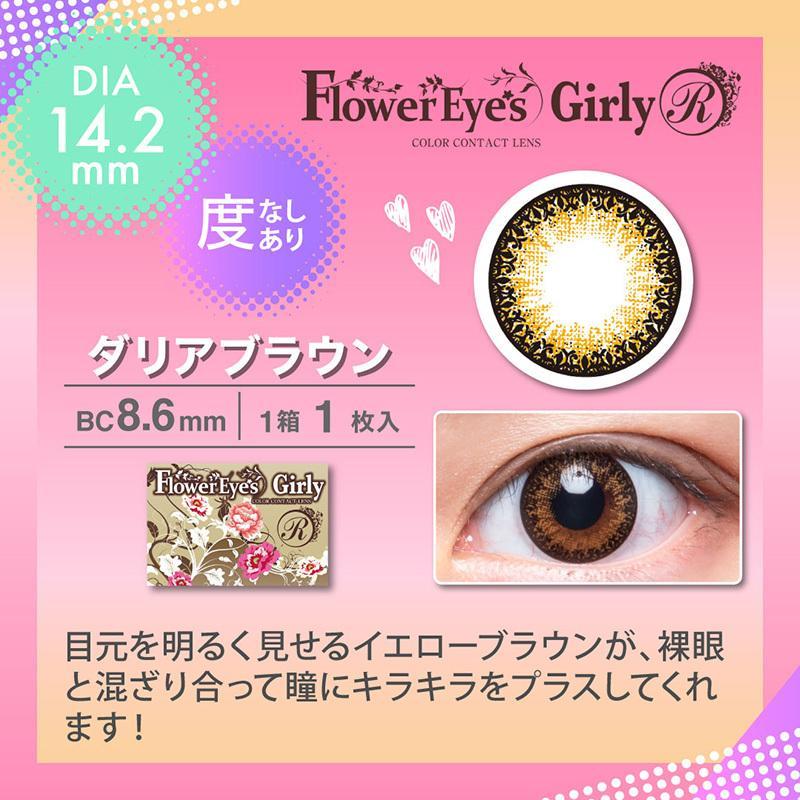 FlowerEyes GirlyR(フラワーアイズガーリーR)/1ヵ月交換(度あり・度なし/2箱SET/1箱1枚入り)ナチュラルに瞳色づく、全13色|select-eyes|03