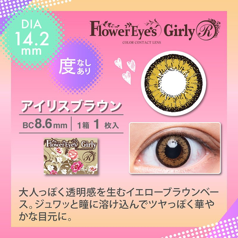 FlowerEyes GirlyR(フラワーアイズガーリーR)/1ヵ月交換(度あり・度なし/2箱SET/1箱1枚入り)ナチュラルに瞳色づく、全13色|select-eyes|04