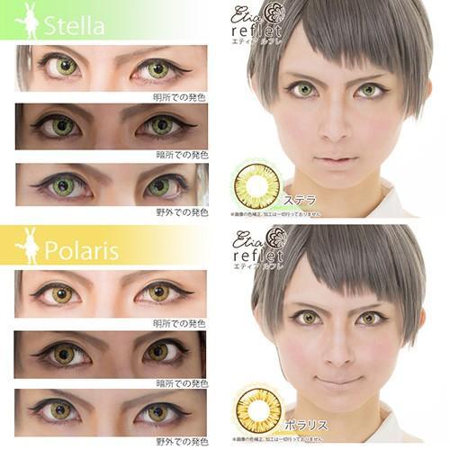 Etia.reflet/エティア・ルフレ マンスリータイプ/1ヵ月交換(度なし1箱2枚入り DIA14.0mm)豊富なカラーバリエーション!コスプレ用カラコン|select-eyes|04