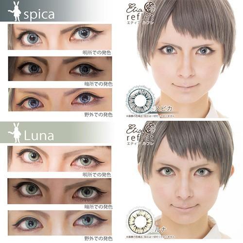 Etia.reflet/エティア・ルフレ マンスリータイプ/1ヵ月交換(度なし1箱2枚入り DIA14.0mm)豊富なカラーバリエーション!コスプレ用カラコン|select-eyes|06