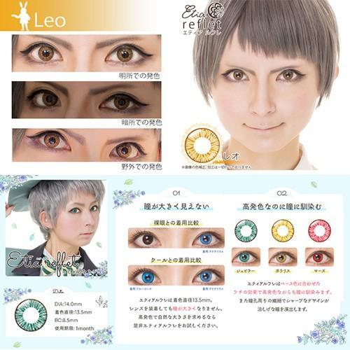 Etia.reflet/エティア・ルフレ マンスリータイプ/1ヵ月交換(度なし1箱2枚入り DIA14.0mm)豊富なカラーバリエーション!コスプレ用カラコン|select-eyes|07