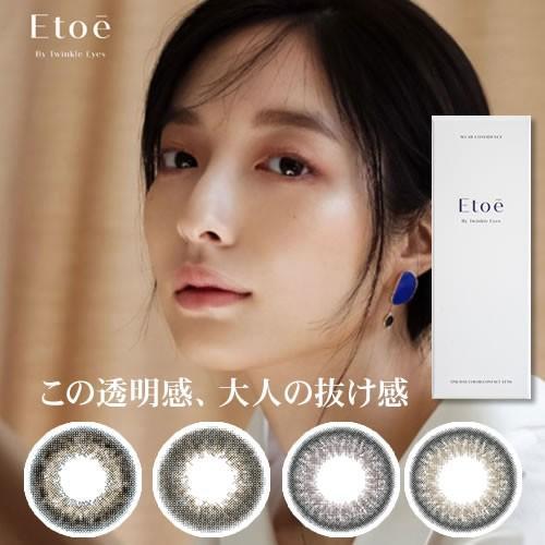 エトエ ワンデー カラコン - Etoe 1箱10枚/箱×2箱SET(ワンデーカラコン/全4色) select-eyes