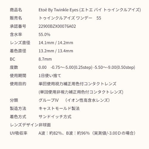 エトエ ワンデー カラコン - Etoe 1箱10枚/箱×2箱SET(ワンデーカラコン/全4色) select-eyes 07