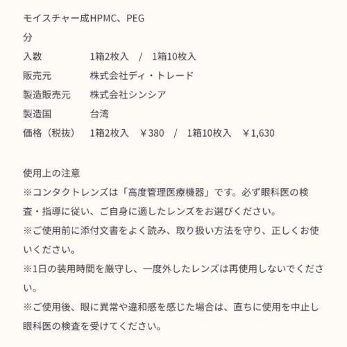 エトエ ワンデー カラコン - Etoe 1箱10枚/箱×2箱SET(ワンデーカラコン/全4色) select-eyes 08