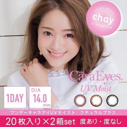 1day CaraEyes UV Moist(ワンデーキャラアイ UVモイスト ナチュラルプラス)/1日中、瞳にうるおいを。(度あり 度なし/20枚入り×2箱SET) select-eyes