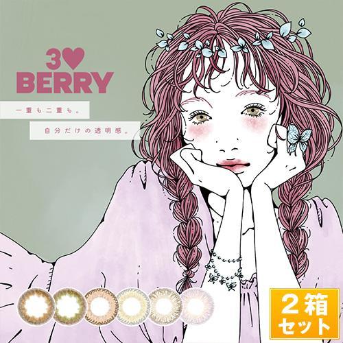スリーラブベリー / 3LOVE BERRY ワンデー 10枚入り×2箱SET ( 度あり・度なし/DIA14.2mm )|select-eyes