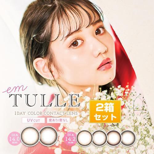 em TULLE / エンチュール 度あり・度なし 2箱set/1箱10枚入り 全4色 1Dayカラコン|select-eyes