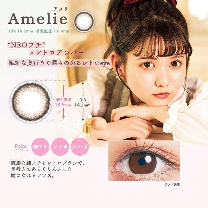 em TULLE / エンチュール 度あり・度なし 1箱10枚入り 全6色 1Dayカラコン|select-eyes|06