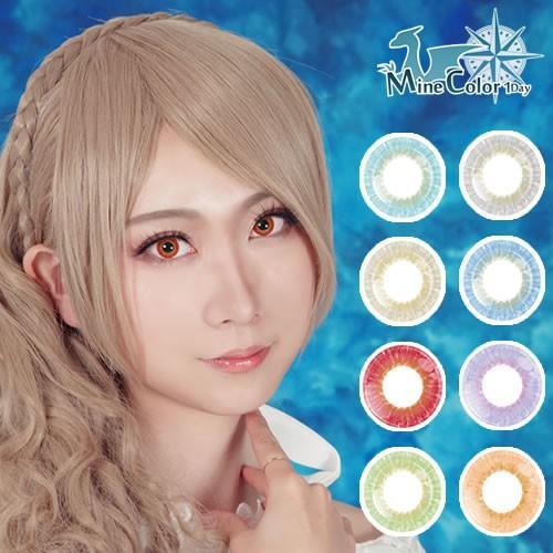 MineColor1Day/アシストシュシュマインカラーワンデー (度あり・度なし/1箱6枚入り/全8色/DIA14.0mm)コスプレ向け|select-eyes