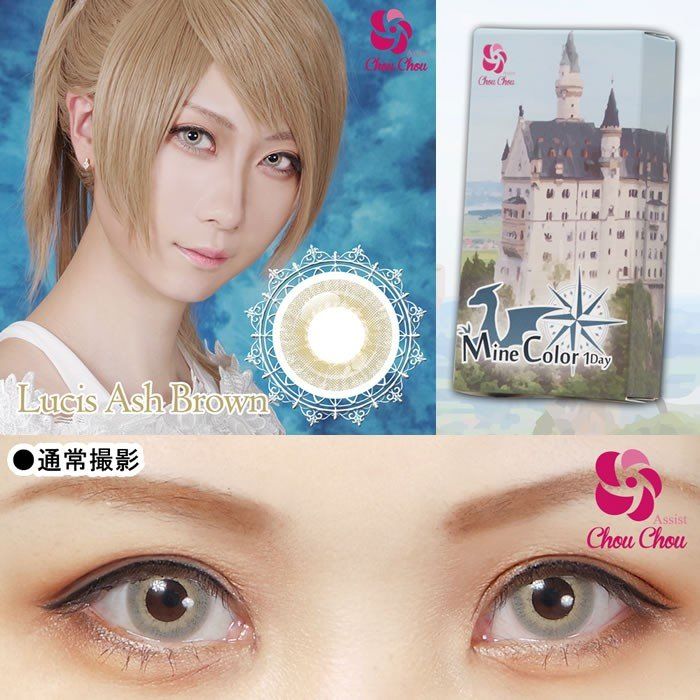 MineColor1Day/アシストシュシュマインカラーワンデー (度あり・度なし/1箱6枚入り/全8色/DIA14.0mm)コスプレ向け|select-eyes|05