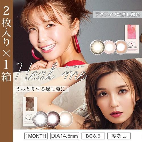 Heal me monthly 〜ヒールミー マンスリー〜 宇野実彩子プロデュースカラコン DIA14.5mm (度なし/1箱2枚入り) select-eyes