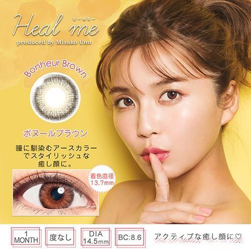 Heal me monthly 〜ヒールミー マンスリー〜 宇野実彩子プロデュースカラコン DIA14.5mm (度なし/1箱2枚入り) select-eyes 02