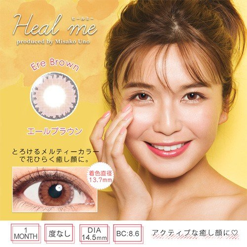Heal me monthly 〜ヒールミー マンスリー〜 宇野実彩子プロデュースカラコン DIA14.5mm (度なし/1箱2枚入り) select-eyes 03