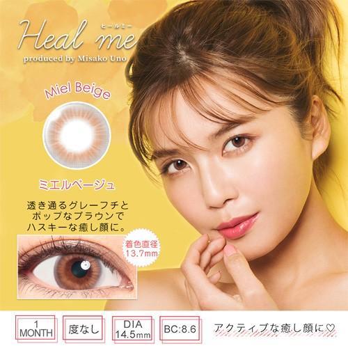 Heal me monthly 〜ヒールミー マンスリー〜 宇野実彩子プロデュースカラコン DIA14.5mm (度なし/1箱2枚入り) select-eyes 04
