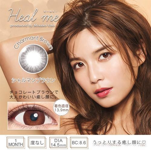 Heal me monthly 〜ヒールミー マンスリー〜 宇野実彩子プロデュースカラコン DIA14.5mm (度なし/1箱2枚入り) select-eyes 05