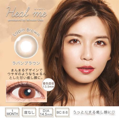 Heal me monthly 〜ヒールミー マンスリー〜 宇野実彩子プロデュースカラコン DIA14.5mm (度なし/1箱2枚入り) select-eyes 07