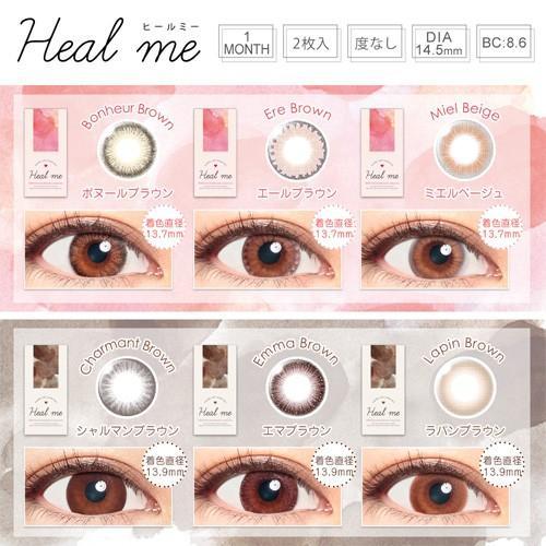 Heal me monthly 〜ヒールミー マンスリー〜 宇野実彩子プロデュースカラコン DIA14.5mm (度なし/1箱2枚入り) select-eyes 08