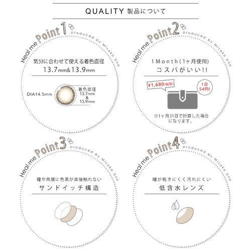 Heal me monthly 〜ヒールミー マンスリー〜 宇野実彩子プロデュースカラコン DIA14.5mm (度なし/1箱2枚入り) select-eyes 09