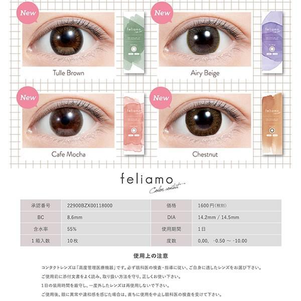【2箱購入で1箱無料】フェリアモ ワンデーカラコン 2箱SET/feliamo/白石麻衣イメージモデル(10枚入り/9色) select-eyes 03