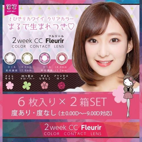 2ウィークCCフルリール (2week CC Fleurir)2箱SET(1箱6枚入り)/2ウィークカラコン (度なし・度あり)「色つきリップ」発想のクリアカラーレンズ|select-eyes