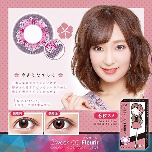 2ウィークCCフルリール (2week CC Fleurir)2箱SET(1箱6枚入り)/2ウィークカラコン (度なし・度あり)「色つきリップ」発想のクリアカラーレンズ|select-eyes|04
