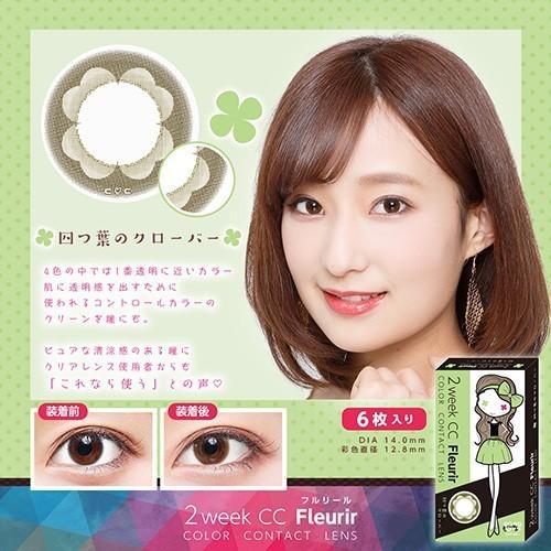 2ウィークCCフルリール (2week CC Fleurir)1箱6枚入り /2ウィークカラコン (度なし・度あり)「色つきリップ」発想のクリアカラーレンズ|select-eyes|03