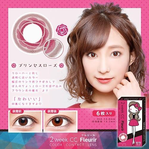 2ウィークCCフルリール (2week CC Fleurir)1箱6枚入り /2ウィークカラコン (度なし・度あり)「色つきリップ」発想のクリアカラーレンズ|select-eyes|05