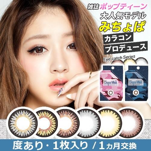 ドープウィンク/1ヵ月交換 【度あり1枚入り】最強に盛れるカラコン DIA14.5mm|select-eyes