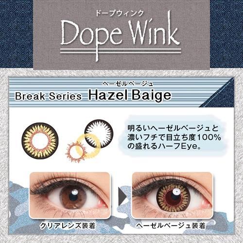 ドープウィンク/1ヵ月交換 【度あり1枚入り×2箱SET】最強に盛れるカラコン DIA14.5mm|select-eyes|04
