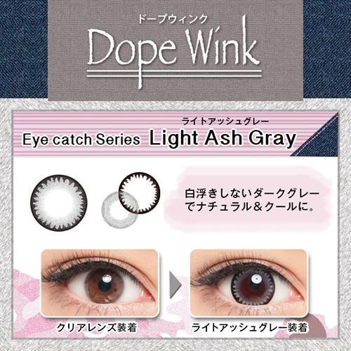 ドープウィンク/1ヵ月交換 【度あり1枚入り×2箱SET】最強に盛れるカラコン DIA14.5mm|select-eyes|08