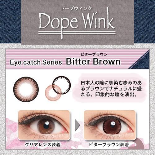 ドープウィンク/1ヵ月交換 【度あり1枚入り×2箱SET】最強に盛れるカラコン DIA14.5mm|select-eyes|09
