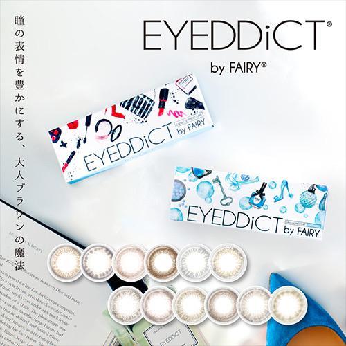 EYEDDiCT/アイディクト 度あり・度なし 1箱10枚入り 全12色 1Dayカラコン|select-eyes