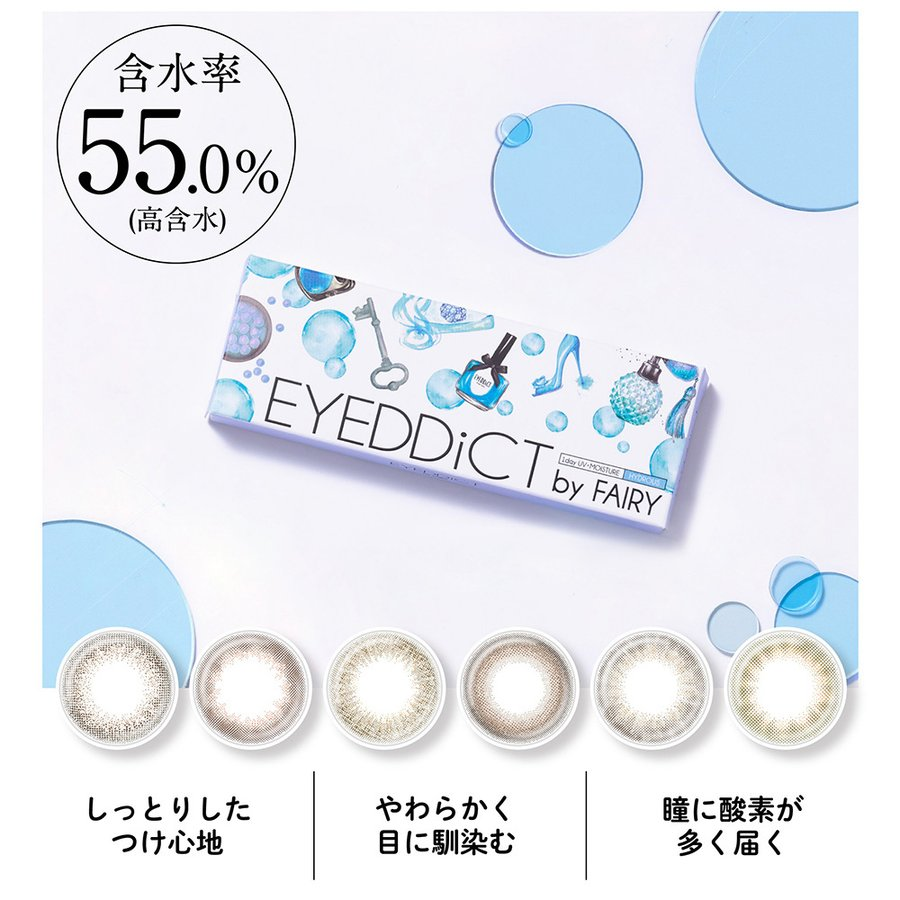 EYEDDiCT/アイディクト 度あり・度なし 2箱set/1箱10枚入り 全12色 1Dayカラコン|select-eyes|02