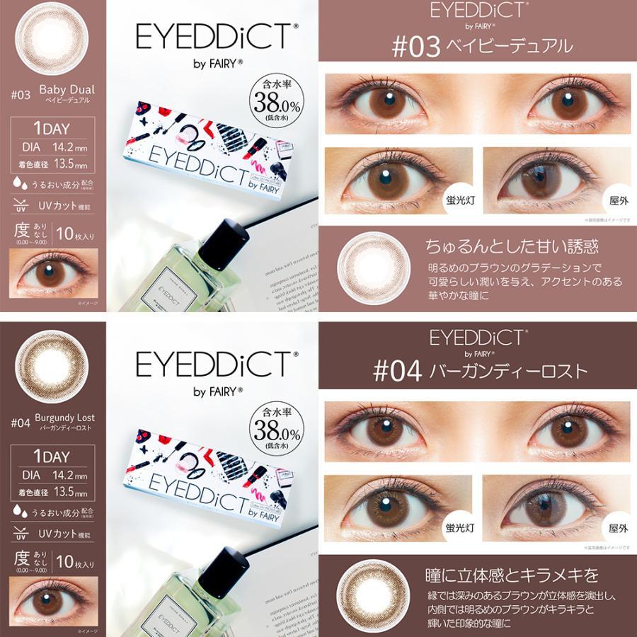 EYEDDiCT/アイディクト 度あり・度なし 2箱set/1箱10枚入り 全12色 1Dayカラコン|select-eyes|04
