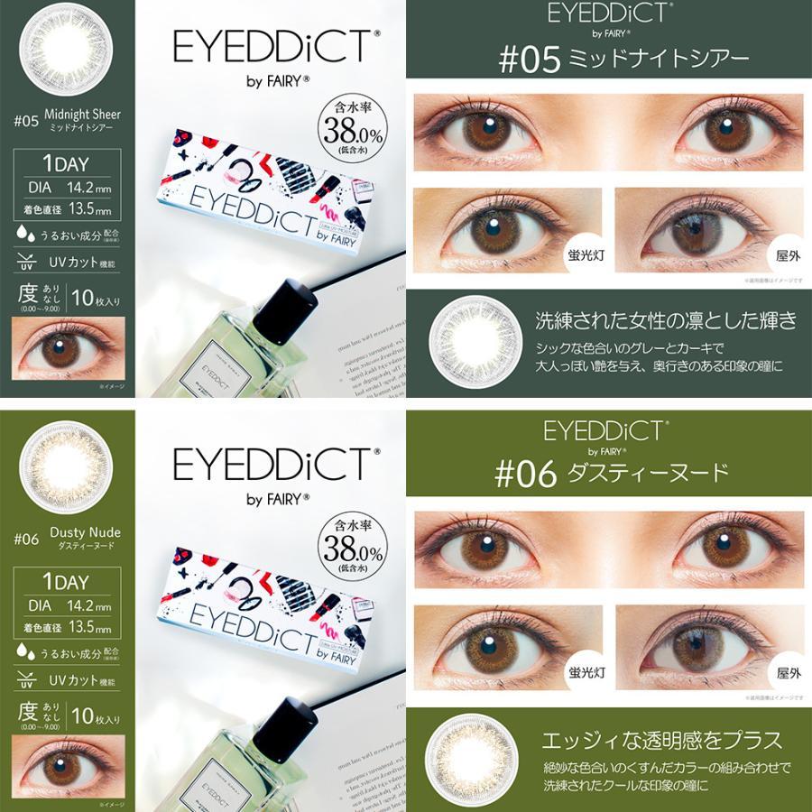 EYEDDiCT/アイディクト 度あり・度なし 2箱set/1箱10枚入り 全12色 1Dayカラコン|select-eyes|05